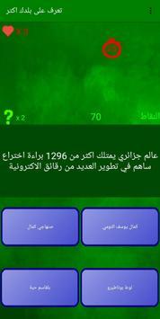 تعرف على بلدك Algerie quiz screenshot 2