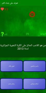 تعرف على بلدك Algerie quiz screenshot 4