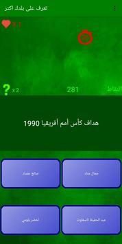 تعرف على بلدك Algerie quiz screenshot 5