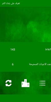 تعرف على بلدك Algerie quiz screenshot 6