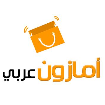 7b9a54126 امازون عربي for Android - APK Download