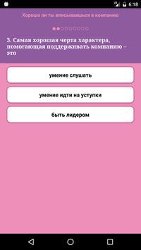 Лучшие тесты для девочек screenshot 5
