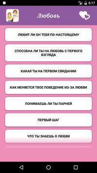 Лучшие тесты для девочек screenshot 1