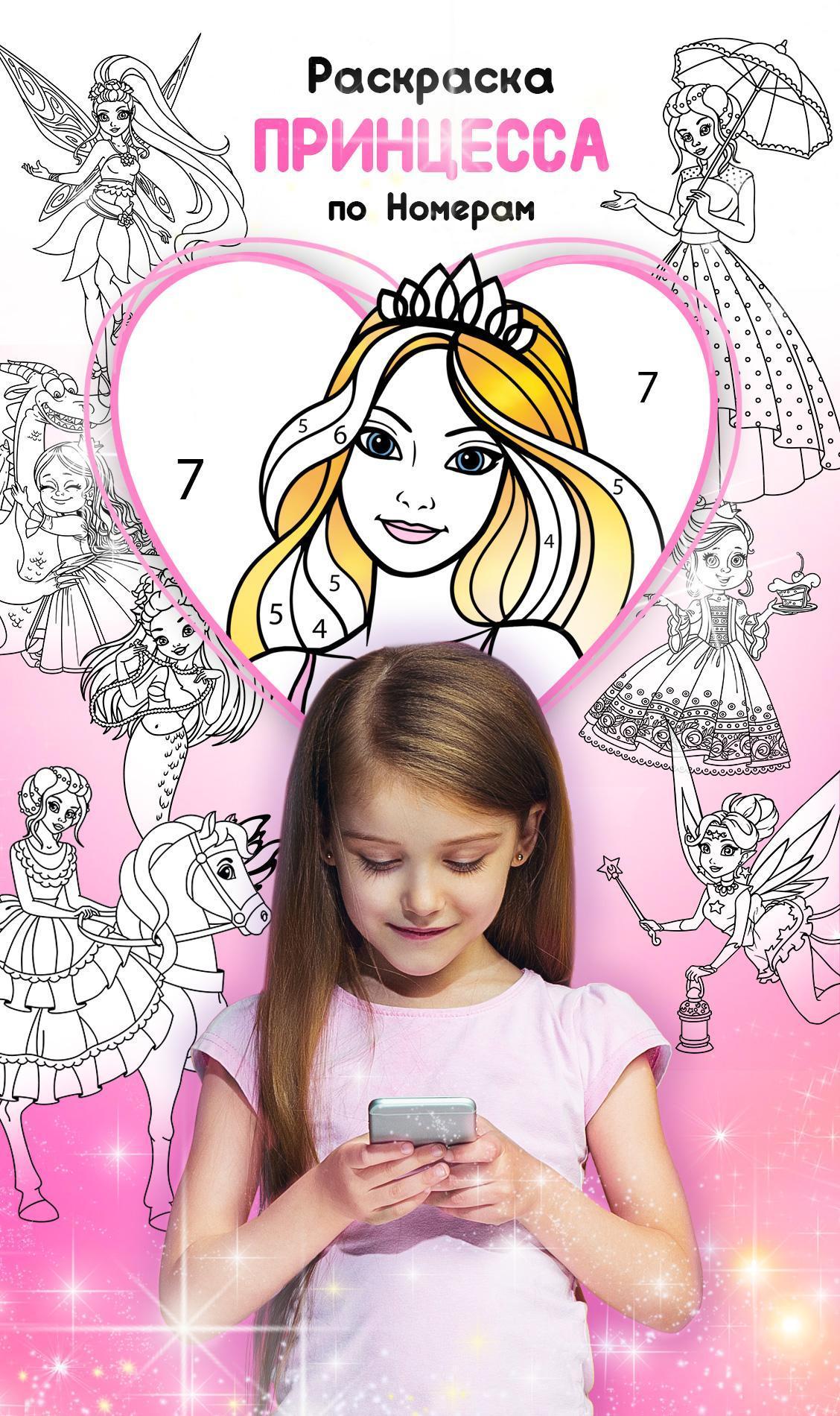 Раскраска Принцесса по Номерам для Андроид - скачать APK
