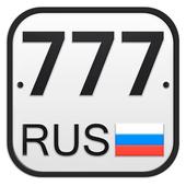 Коды регионов на номерах авто icon