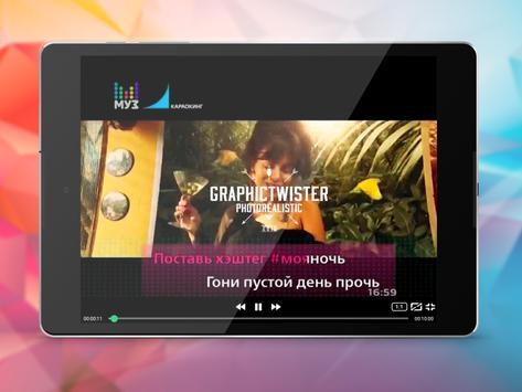 Лайм HD TV syot layar 7