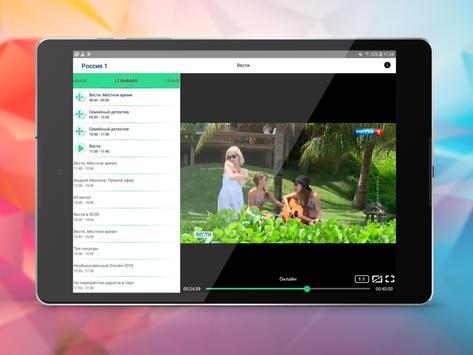 Лайм HD TV 截图 12
