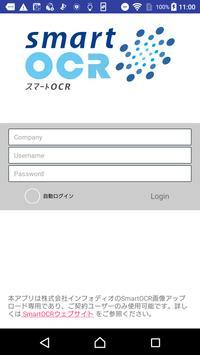 スマートOCR screenshot 1