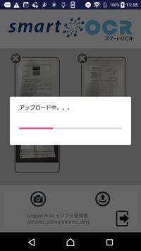 スマートOCR screenshot 3