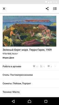 Гид по государственному музею имени А.С.Пушкина スクリーンショット 4
