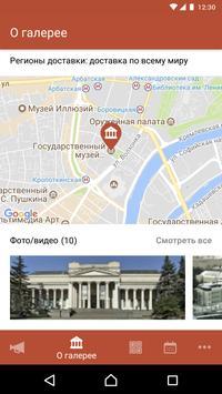Гид по государственному музею имени А.С.Пушкина スクリーンショット 6