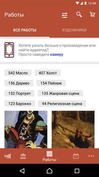 Гид по государственному музею имени А.С.Пушкина スクリーンショット 1