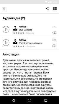 Гид по государственному музею имени А.С.Пушкина スクリーンショット 3