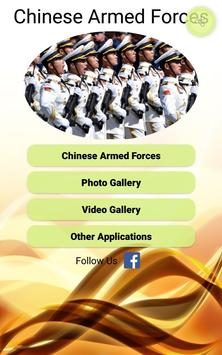 Chinese Armed Forces poster