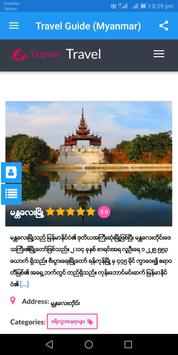 Tripvar Myanmar screenshot 5