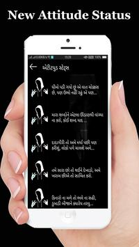 Gujarati Attitude Status screenshot 1
