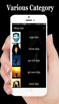 Gujarati Attitude Status screenshot 2