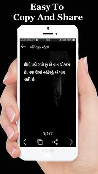 Gujarati Attitude Status screenshot 3