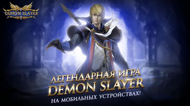 Demon Slayer скриншот 4