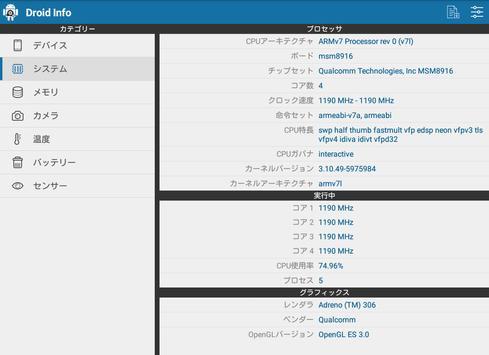 Droid Hardware Info スクリーンショット 14