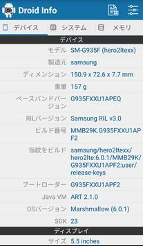 Droid Hardware Info スクリーンショット 1