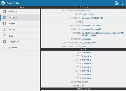 Droid Hardware Info スクリーンショット 9