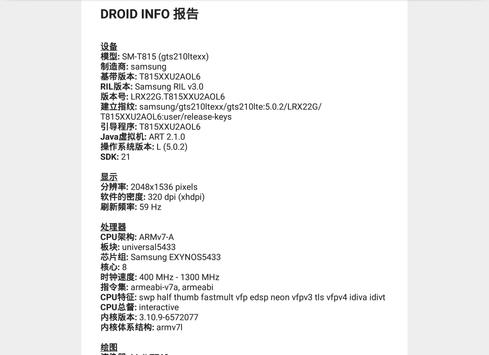 Droid Hardware Info 截图 10