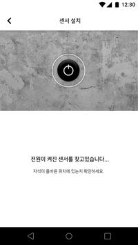 이노바이브(Ino-Vibe) screenshot 1
