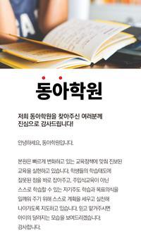 동아학원 screenshot 1