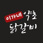 이가네약초닭갈비 icon