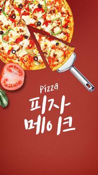 피자메이크 poster