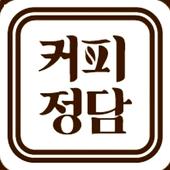 커피정담 광산점 icon