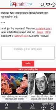 InMarathi screenshot 3