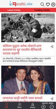 InMarathi poster