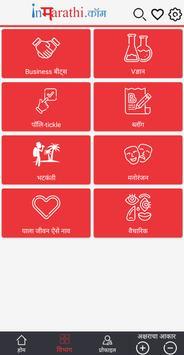 InMarathi screenshot 1