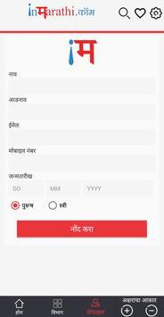 InMarathi screenshot 5