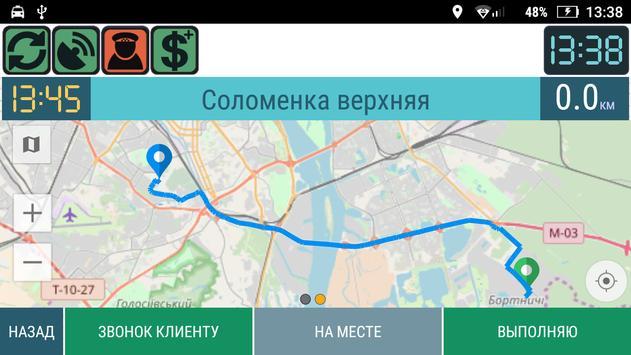 Driver cab screenshot 4