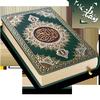 Quran Read and Listen Offline - Ramadan 2021 ikona