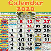 Indian Hindi Calendar 2020 Choghadiya Tithi icon