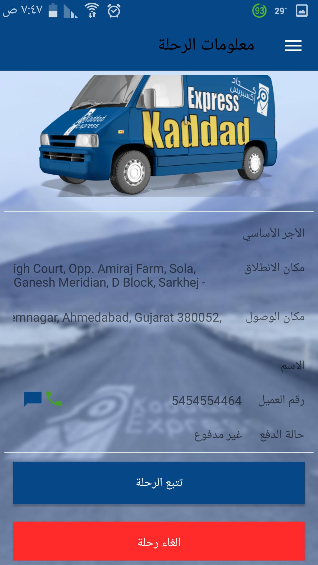 Kaddad Express Customer poster