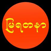Mya Yadanar Express icon