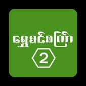 Shwe Sin Set Kyar (2) icon