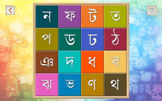 Barnoparichay - Bengali screenshot 15