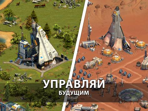 Forge of Empires скриншот 5