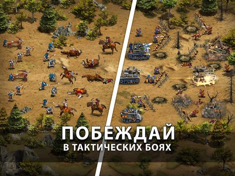 Forge of Empires скриншот 6
