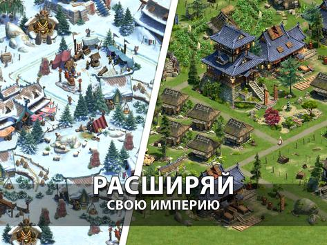 Forge of Empires скриншот 12