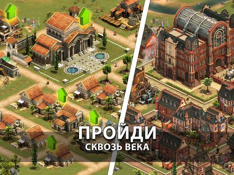 Forge of Empires скриншот 18