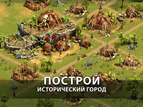Forge of Empires скриншот 1