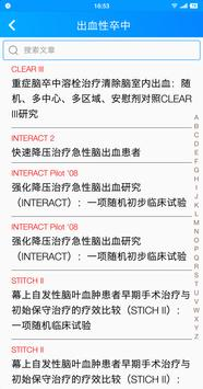 Stroke Trials Encyclopedia-卒中临床试验大全 screenshot 2