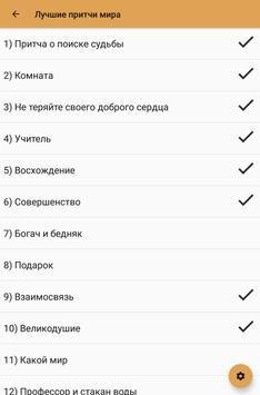 Лучшие притчи мира Ekran Görüntüsü 11